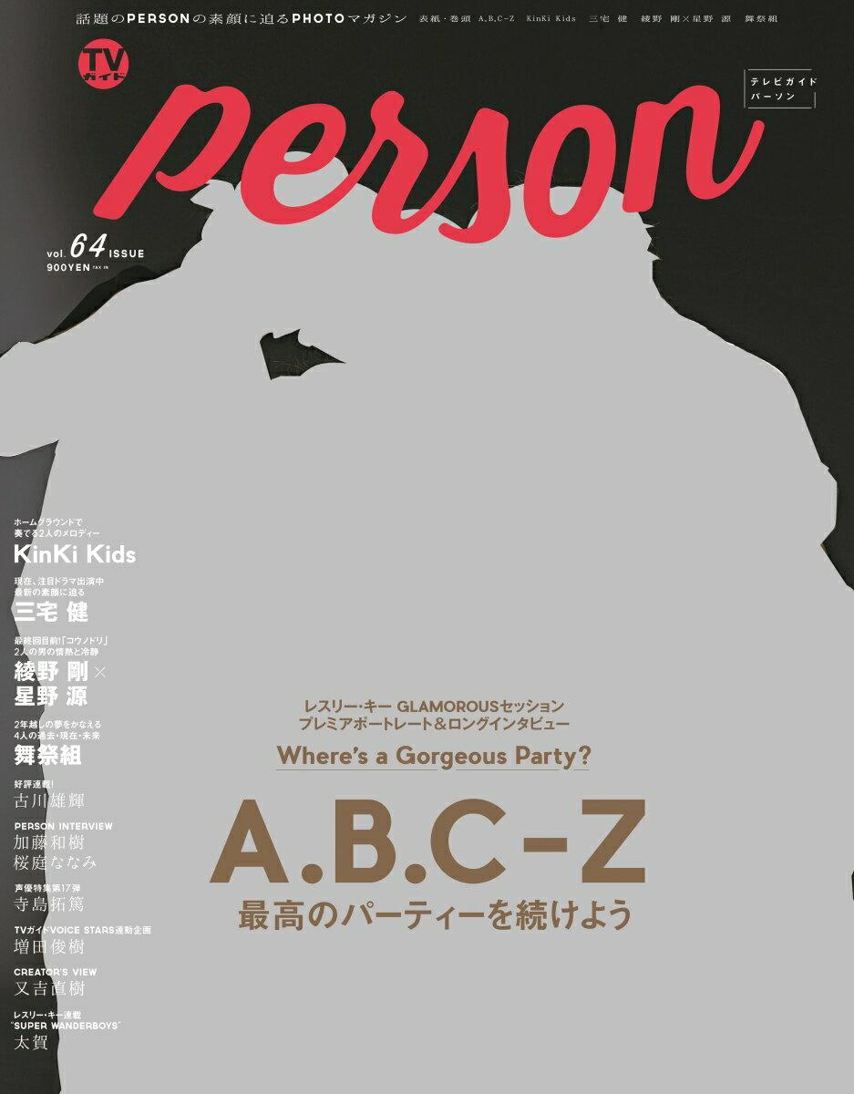 TVガイドPERSON(vol.64) A.B.C-Z最高のパーティーを続けよう (TOKYO NEWS MOOK)