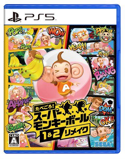 たべごろ!スーパーモンキーボール 1&2リメイク PS5版