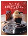 ウィーンの優雅なカフェ&お菓子