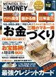 MONOQLO the MONEY 「儲かる株」「ずぼら式投資」「じぶん年金」/最強クレジットカ (100%ムックシリーズ)