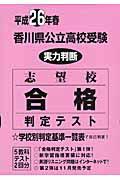 【送料無料】香川県公立高校受験実力判断志望校合格判定テスト(平成26年春)