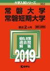 常磐大学・常磐短期大学(2019) (大学入試シリーズ)