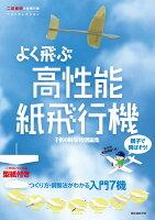親子で飛ばそう! よく飛ぶ高性能紙飛行機