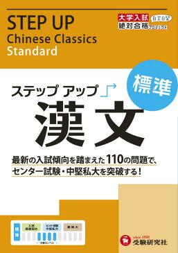 大学入試 ステップアップ 漢文 標準 標準 (大学入試絶対合格プロジェクト) [ 絶対合格プロジェクト ]