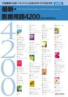 最新・医療用語4200 2019年新版