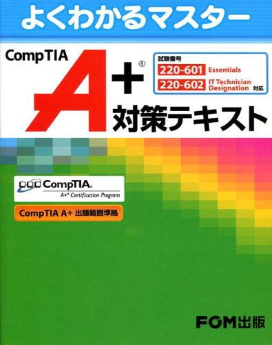 CompTIA A+対策テキスト 試験番号:220-601/220-602対応 (よくわかるマスター) [ エフサス・...