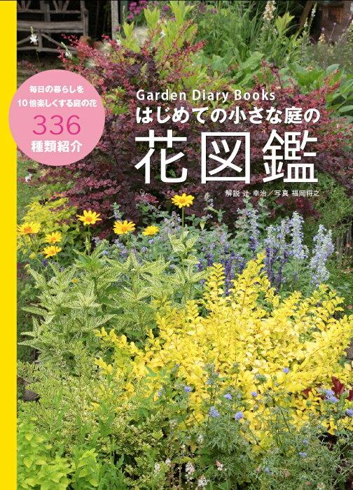 Garden Diary Books はじめての小さな庭の花図鑑 [ 辻幸治 ]
