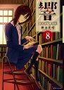 響〜小説家になる方法〜(8) (ビッグ コミックス) [ 柳本 光晴 ]