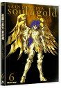 聖闘士星矢 黄金魂 -soul of gold- 6 [ 田中秀幸 ]
