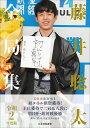 藤井聡太全局集 令和2年度版