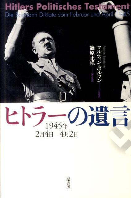 「ヒトラーの遺言」の表紙