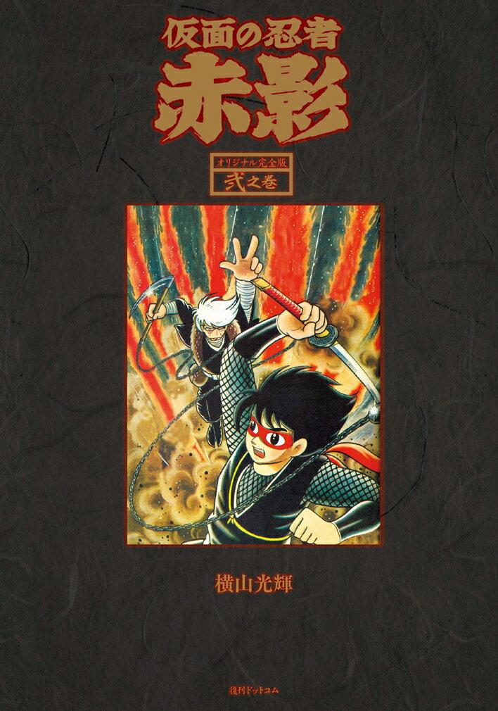 仮面の忍者 赤影 《オリジナル完全版》 弐之巻画像