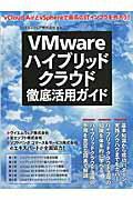 VMwareハイブリッドクラウド徹底活用ガイド