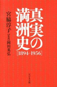 真実の満洲史「1894-1956」 [ 宮脇淳子 ]