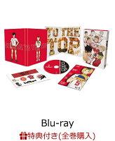 【条件あり特典】ハイキュー!! TO THE TOP Vol.5【初回生産限定版】【Blu-ray】(4~6巻連動購入メーカー特典:スペシャルドラマC...