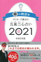 ゲッターズ飯田の五星三心占い2021銀の時計座 [ ゲッター