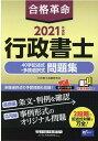 2021年度版 合格革命 行政書士 40字記述式・多肢選択式問題集 [ 行政書士試験研究会 ]