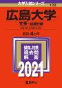 広島大学(文系ー前期日程) 2021年版;No.128 (大