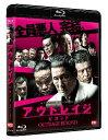 アウトレイジ ビヨンド【Blu-ray】 [ ビートたけし ]