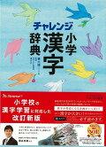 コンパクト版 小学漢字辞典 第六版 チャレンジ