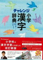 【バーゲン本】コンパクト版 小学漢字辞典 第六版 チャレンジ