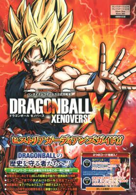 DRAGONBALL XENOVERSEヒストリアガーディアンズガイド!! バンダイナムコゲームス公式攻略本 (Vジャンプブックス) [ Vジャンプ編集部 ]