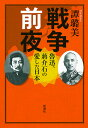 戦争前夜 魯迅、蒋介石の愛した日本 [ 譚 ろ美 ]