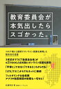教育委員会が本気出したらスゴかった。 コロナ禍に2週間でオンライン授業を実現した熊本市の奇跡 [ 佐