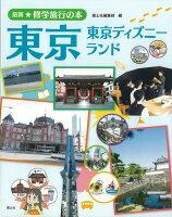 【バーゲン本】東京 東京ディズニーランドー最新★修学旅行の本