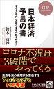日本経済 予言の書 2020年代、不安な未来の読み解き方 (PHPビジネス新書) [ 鈴木 貴博 ]