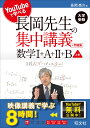 YouTubeで学べる長岡先生の集中講義+問題集 数学I+A+II+B上巻 [ 長岡 亮介 ]