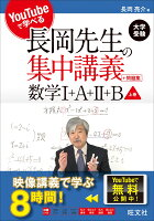 YouTubeで学べる長岡先生の集中講義+問題集 数学I+A+II+B上巻