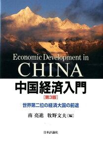 【送料無料】中国経済入門第3版 [ 南亮進 ]