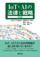 IoT・AIの法律と戦略〔第2版〕