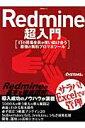 【送料無料】Redmine超入門 [ 飯田治行 ]