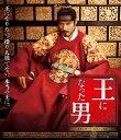 王になった男【Blu-ray】 [ イ・ビョンホン ]