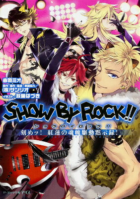 SHOW BY ROCK!!画像