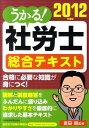 【送料無料】うかる!社労士総合テキスト(2012年度版) [ 富田朗 ]