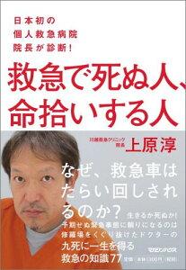 【楽天ブックスならいつでも送料無料】日本初の個人救急病院院長が診断! 救急で死ぬ人、命拾い...
