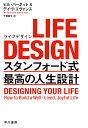 LIFE DESIGN(ライフデザイン) スタンフォード式 最高の人生設計 [ ビル・バーネット ]