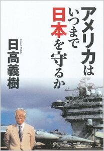 【送料無料】アメリカはいつまで日本を守るか [ 日高義樹 ]