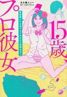 15歳、プロ彼女〜元アイドルが暴露する芸能界の闇〜 (仮)