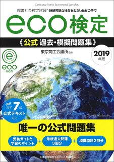 エコ検定(eco検定)公式過去・模擬問題集