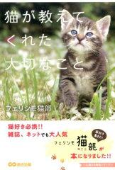 【楽天ブックスならいつでも送料無料】猫が教えてくれた大切なこと [ フェリシモ猫部 ]