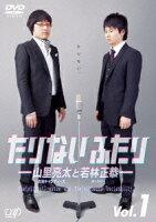 たりないふたりー山里亮太と若林正恭ー Vol.1