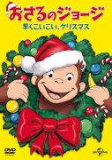 おさるのジョージ 早くこいこい、クリスマス