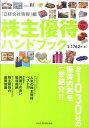 【送料無料】株主優待ハンドブック(2011-2012年版)