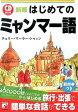 はじめてのミャンマー語新版 (Asuka business & language book) [ チェリー・マーラー・トゥィン ]