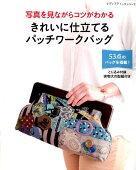 写真を見ながらコツがわかるきれいに仕立てるパッチワークバッグ