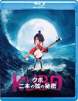 KUBO/クボ 二本の弦の秘密 Blu-rayスタンダード・エディション【Blu-ray】